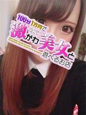 ひじり|100分1万円で激かわ美女と遊べるお店 - 新宿・歌舞伎町風俗