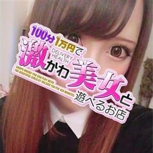 ひじり | 100分1万円で激かわ美女と遊べるお店 - 新宿・歌舞伎町風俗
