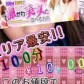 100分1万円で激かわ美女と遊べるお店の速報写真