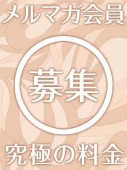 メルマガ会員様大募集 | M-STYLE aroma-M(エムスタイルアロマ) - 広島市内風俗