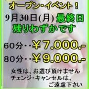 「オープンイベント」09/24(火) 16:56 | ナイショのお得なニュース