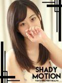一ノ瀬まどか|SHADY MOTION (シェイディモーション)でおすすめの女の子