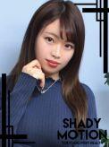 鈴咲もえ|SHADY MOTION (シェイディモーション)でおすすめの女の子