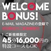 「姉妹店OPEN!便乗イベントで限定開催!選べる新規割引開始です。」12/11(火) 00:03 | SHADY MOTION (シェイディモーション)のお得なニュース