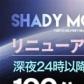 SHADY MOTION (シェイディモーション)の速報写真