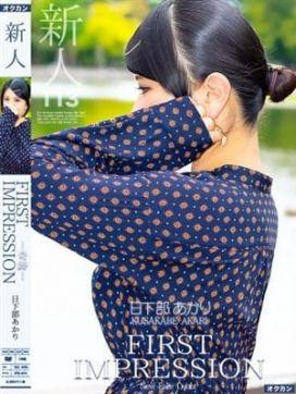 日下部 あかり【綺麗な奥様】|奥様会館 旭川店で評判の女の子