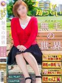 永瀬 まみこ【ぱいぱんの世界】|奥様会館 旭川店でおすすめの女の子