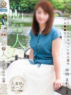 中山 えれな【未経験純粋人妻】|奥様会館 旭川店でおすすめの女の子