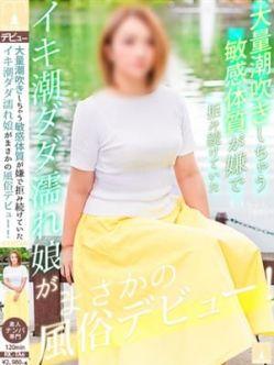 西宮 まほ【潮吹き確率100%】|奥様会館 旭川店でおすすめの女の子