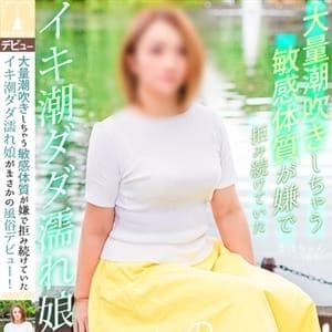 西宮 まほ【潮吹き確率100%】 | 奥様会館 旭川店 - 旭川風俗