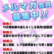 「70分無料券が当たる!メルマガ会員募集中!」07/23(月) 01:35 | ChuChuのお得なニュース