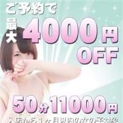 「オールタイム50分11000円!【新人割】」09/21(金) 01:14   ChuChuのお得なニュース