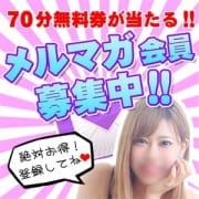 「70分無料券が当たる!メルマガ会員募集中!」11/21(水) 15:48   ChuChuのお得なニュース