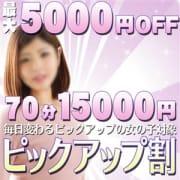 「【ピックアップ割】ご予約で最大5000円OFF!」11/21(水) 18:03   ChuChuのお得なニュース