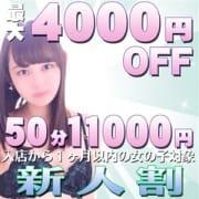 「【新人割】オールタイム50分11000円!」11/21(水) 18:43   ChuChuのお得なニュース