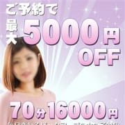 「【ピックアップ割】ご予約で最大5000円OFF!」01/22(火) 23:34   ChuChuのお得なニュース