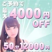 「【新人割】オールタイム50分12000円!」01/23(水) 01:14   ChuChuのお得なニュース