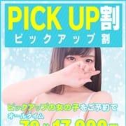 「【ピックアップ割】ご予約で最大5000円OFF!」07/11(土) 21:05 | ChuChuのお得なニュース