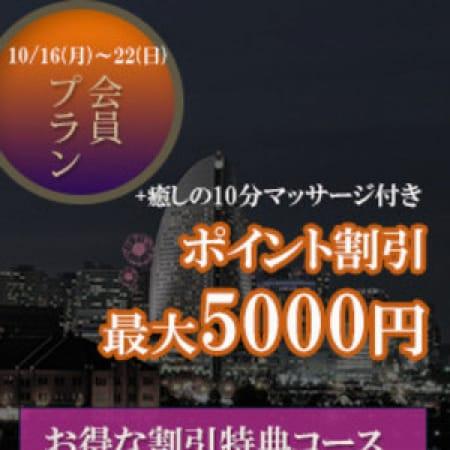 「会員様最大5000円割り!!」10/18(水) 15:31 | 熟年カップル~生電話からの営み~のお得なニュース