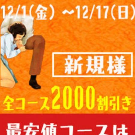 「最安値コースだと70分10,000円ポッキリ!」12/16(土) 21:03 | 熟年カップル~生電話からの営み~のお得なニュース