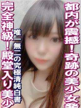 あいだ ひめ | イラマチーオ上野店 - 上野・浅草風俗