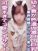 小糸 ここ イラマチーオ上野店でおすすめの女の子
