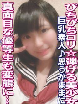 武井 たお|イラマチーオ上野店でおすすめの女の子