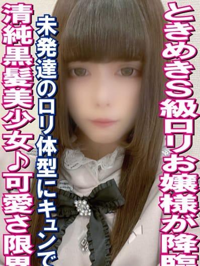 海野 あめ【可愛さの限界超え美少女!】