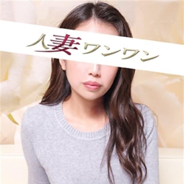 人妻ワンワン - 伏見・京都南インター派遣型風俗