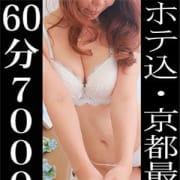 「最安値!60分7000円~!選べる無料オプション!」09/21(金) 14:30 | 人妻ワンワンのお得なニュース