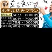 「50分6000円!ホテル込みコース♪」10/20(土) 01:20 | 人妻ワンワンのお得なニュース