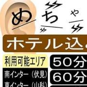 「激安速報!京都最安値50分6000円!」03/20(水) 02:40   人妻ワンワンのお得なニュース