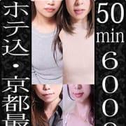 ■新人奥様多数入店中!50分6000円!■|人妻ワンワン