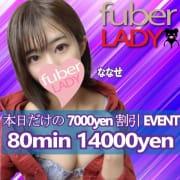 「『完全にイケる7000円割引EVENT』」06/09(水) 15:02 | 人妻ワンワンのお得なニュース