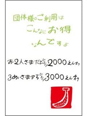 団体様のご利用はお得|フルーツMIX - 浜松・掛川風俗