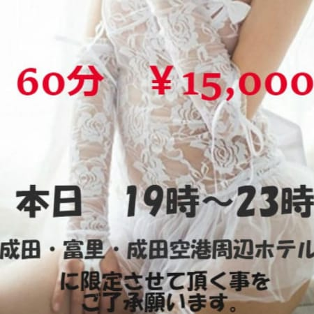 「オープン割引イベント開催中!」11/05(日) 22:27 | エンジェル成田のお得なニュース