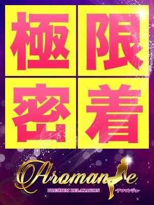 ♡桜井ゆあ♡(Aromange-アロマンジュ-)のプロフ写真6枚目