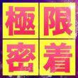 Aromange-アロマンジュ-|福岡県その他のメンズエステ(店舗型)