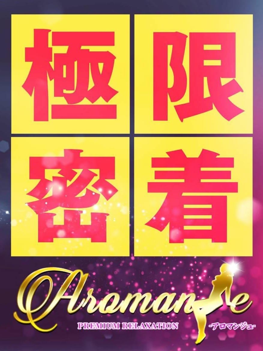 ♡小泉あきな♡(Aromange-アロマンジュ-)のプロフ写真6枚目