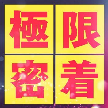 ♡小泉あきな♡ | Aromange-アロマンジュ- - 福岡市・博多風俗