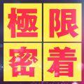 ♡滝沢せな♡ | Aromange-アロマンジュ- - 福岡市・博多風俗