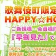 「只今のお時間は新宿で熱いイベントやってます♪」02/22(金) 10:01 | GINGIRA☆TOKYO~ギンギラ東京~のお得なニュース
