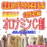 「オロナミンC割」03/19(月) 00:05 | 新宿ミルキーのお得なニュース