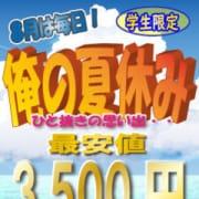 「俺の夏休み」01/09(水) 17:02 | 新宿ミルキーのお得なニュース