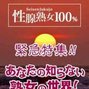 「緊急特集! 貴方の知らない「熟女」の世界!」06/23(土) 20:39 | 女群市場 性腺熟女100%のお得なニュース