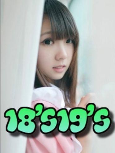 ひめ|18歳19歳の美人専門店 - 三河風俗