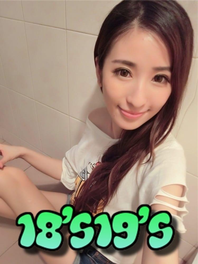 あやみ(18歳19歳の美人専門店)のプロフ写真3枚目