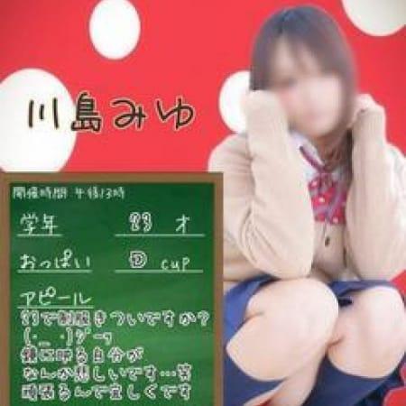川島みゆ【スタイル抜群ロリ娘】   密着!ご奉仕学園(姫路)