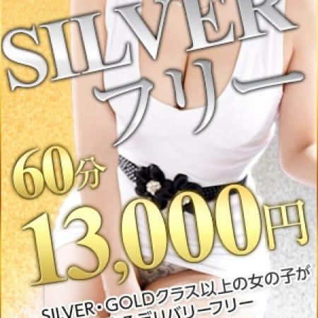 「★SILVERフリーコース★」02/20(火) 06:06 | GALS PLANET(ギャルズプラネット)のお得なニュース