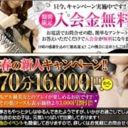 「★☆春の新人モデルキャンペーン☆★」03/13(火) 16:23 | モデル専門スイート川越のお得なニュース